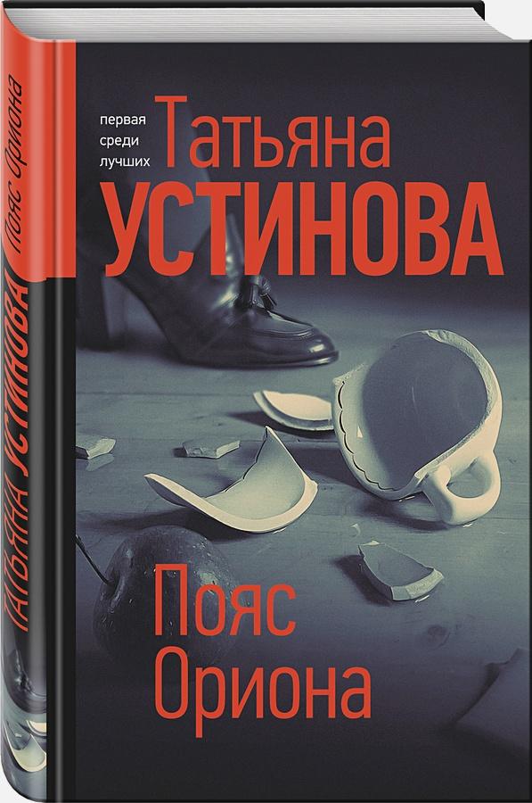 Татьяна Устинова - Пояс Ориона (с автографом) обложка книги