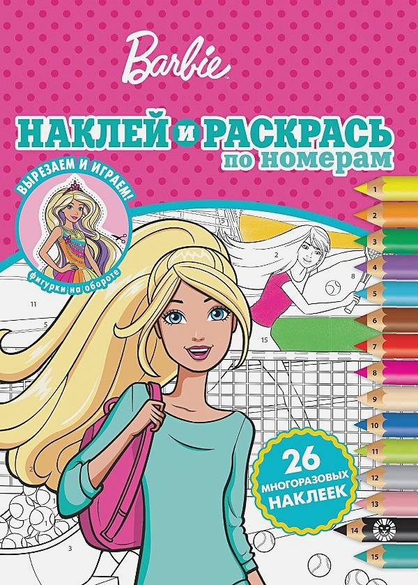 Барби № НРПН 2001 Наклей и раскрась по номерам