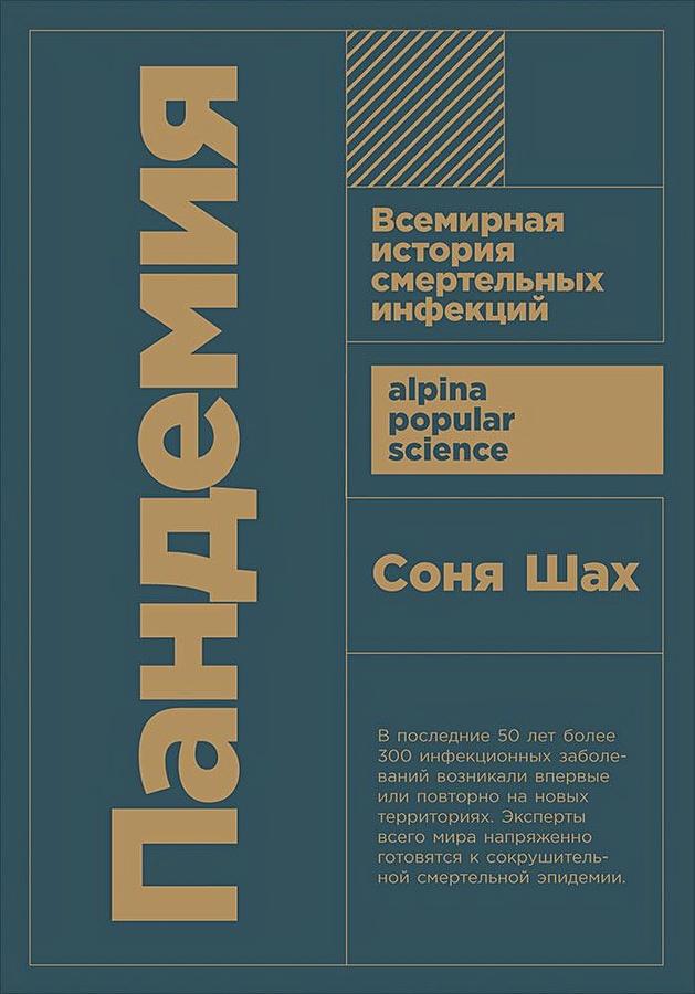 Шах С. - Пандемия: Всемирная история смертельных инфекций + покет обложка книги