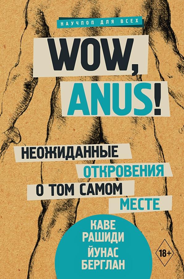 Кавех Рашиди, Йонас Кине Берглан - Wow, anus! Неожиданные откровения о том самом месте обложка книги