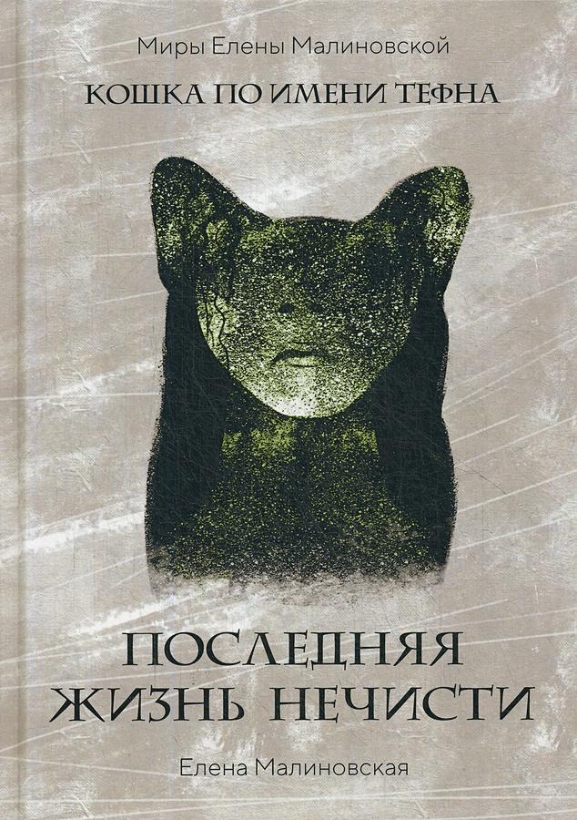 Малиновская Е. - Последняя жизнь нечисти обложка книги