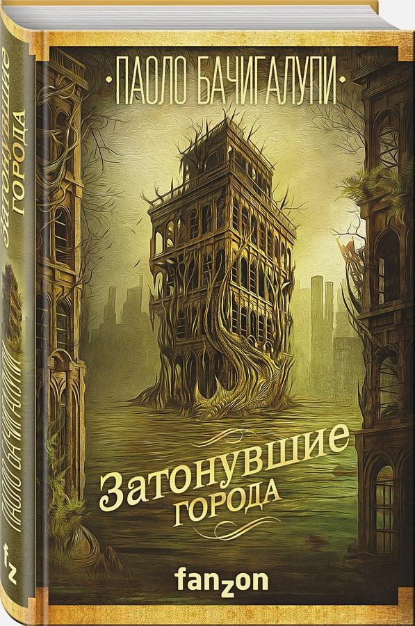 Паоло Бачигалупи - Затонувшие города обложка книги