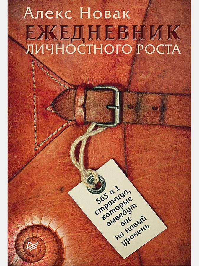 Новак А - Ежедневник личностного роста. 365 и 1 страница, которые выведут вас на новый уровень обложка книги