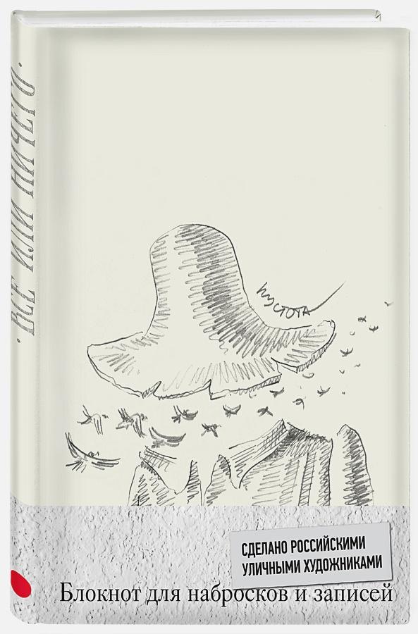 Андрей Оленев - Блокнот. Все или ничего. Пустота обложка книги