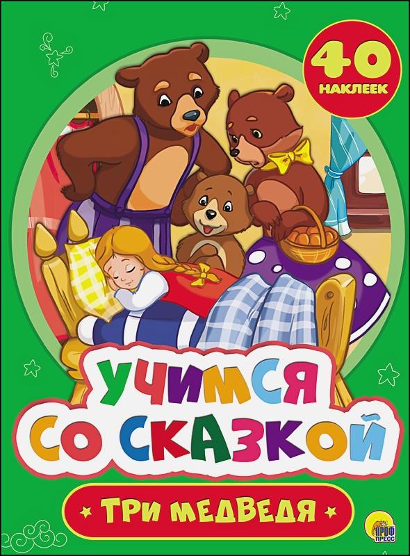 Учимся Со Сказкой. Три Медведя