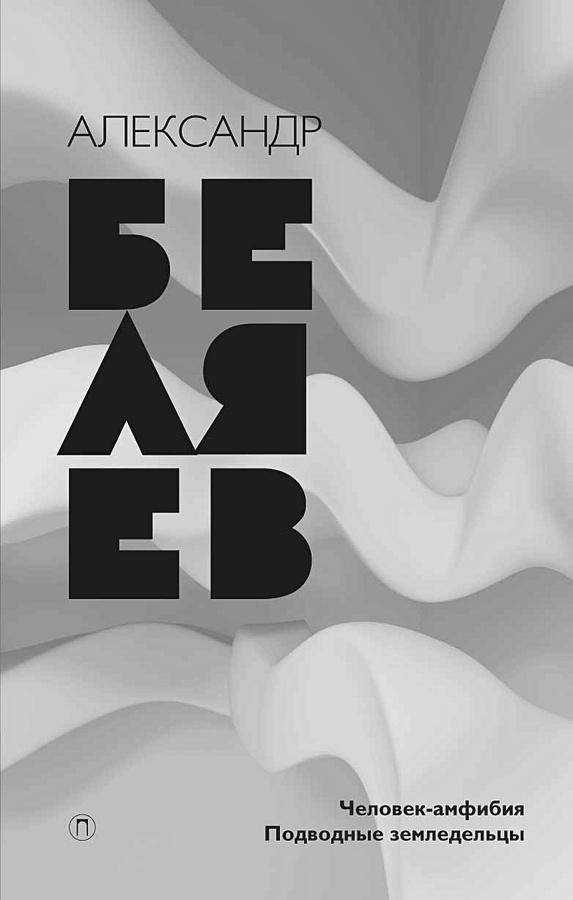 Беляев А.Р. - Собрание сочинений. В 8 т. Т. 3: Человек-амфибия; Подводные земледельцы. Беляев А.Р. обложка книги