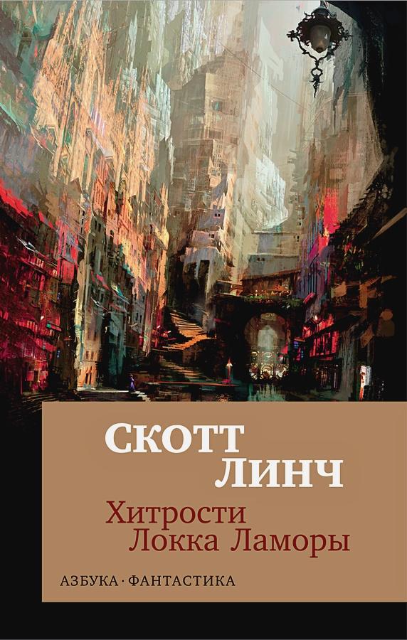 Линч С. - Хитрости Локка Ламоры обложка книги