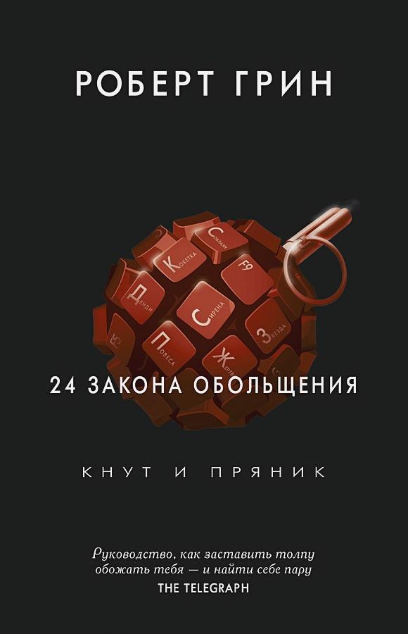 Грин Р. - 24 закона обольщения. Грин Р. обложка книги