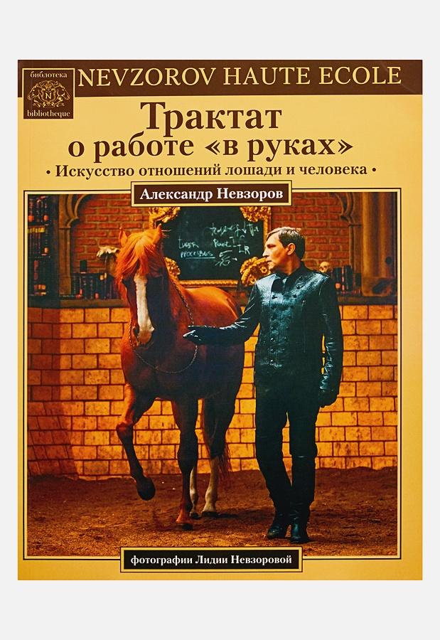 """Невзоров А.Г. - Трактат о работе """"в руках"""" обложка книги"""