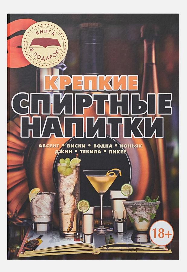 О.И. Бортник - Крепкие спиртные напитки обложка книги