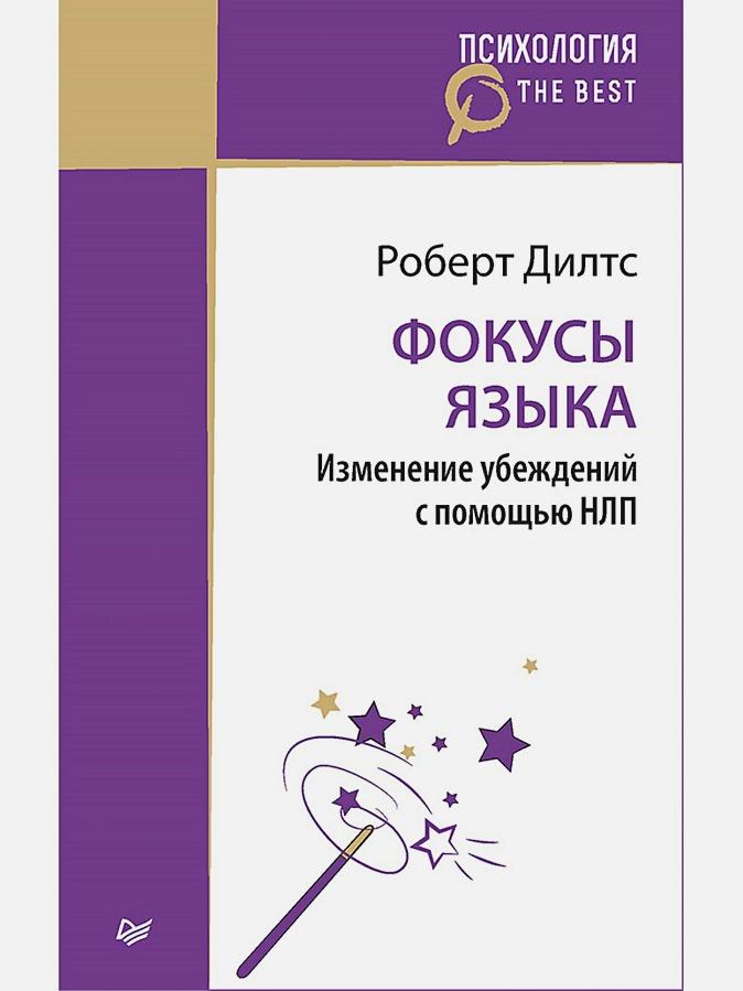 Дилтс Р - Фокусы языка. Изменение убеждений с помощью НЛП (покет) обложка книги