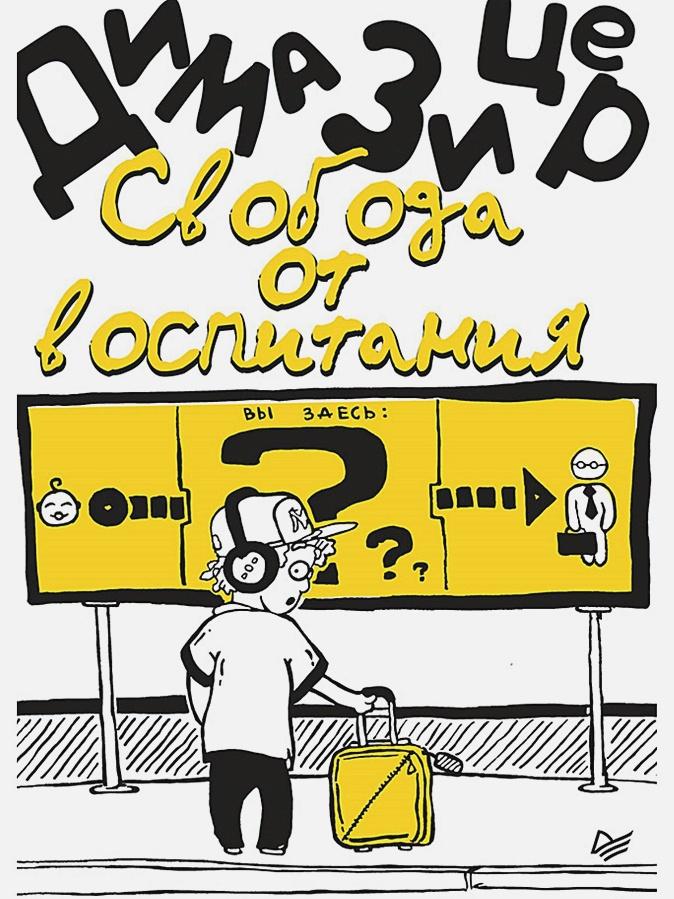 Зицер Д - Свобода от воспитания обложка книги
