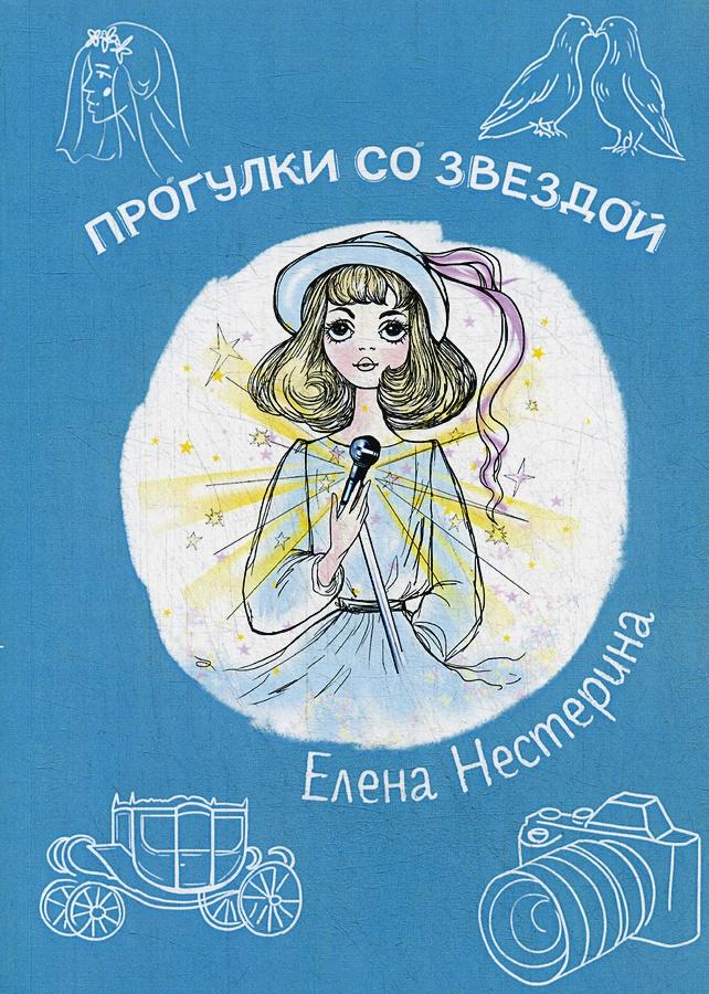 Нестерина Е.В. - Прогулки со звездой обложка книги