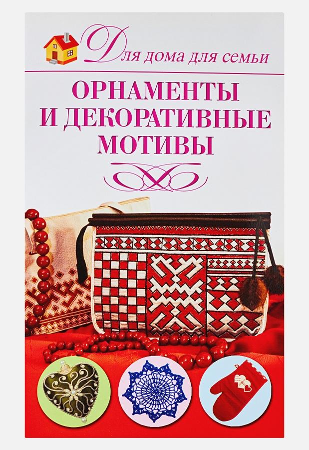 Севостьянова Н.Н. - Орнаменты и декоративные мотивы обложка книги