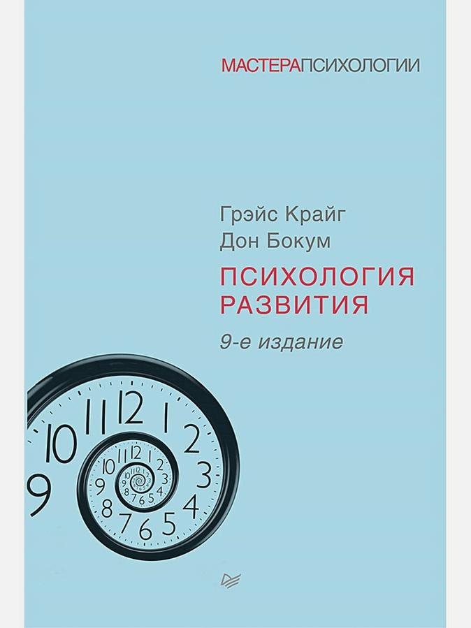 Крайг Г - Психология развития. 9-е изд. обложка книги