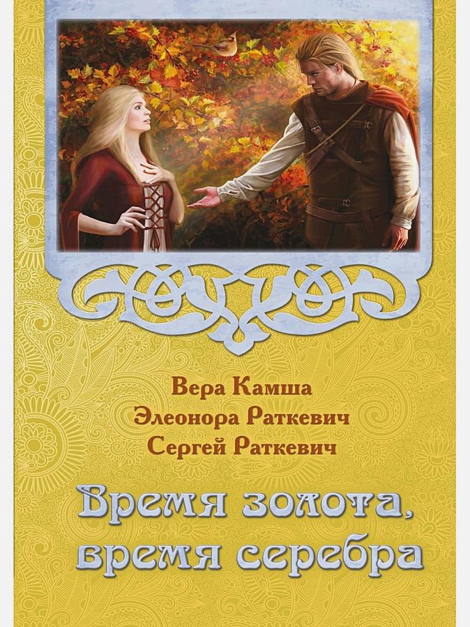 Раткевич Э., Раткевич С., Камша В. - Время золота, время серебра обложка книги