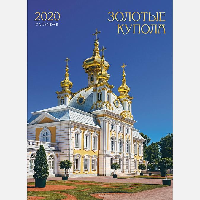 Церкви. Золотые купола