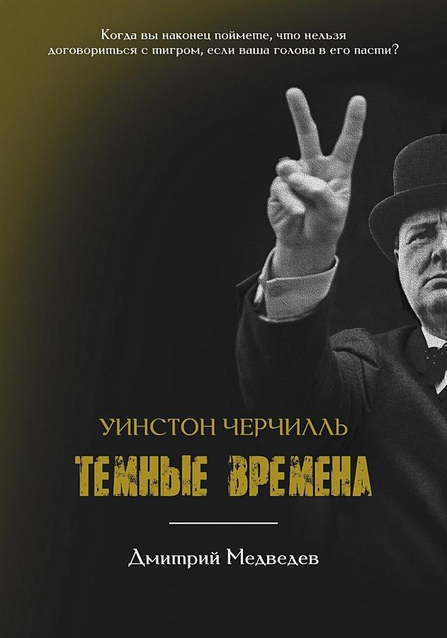 Медведев Д.Л. - Уинстон Черчилль. Темные времена. Медведев Д.Л. обложка книги
