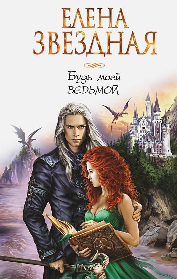 Елена Звездная - Будь моей ведьмой обложка книги