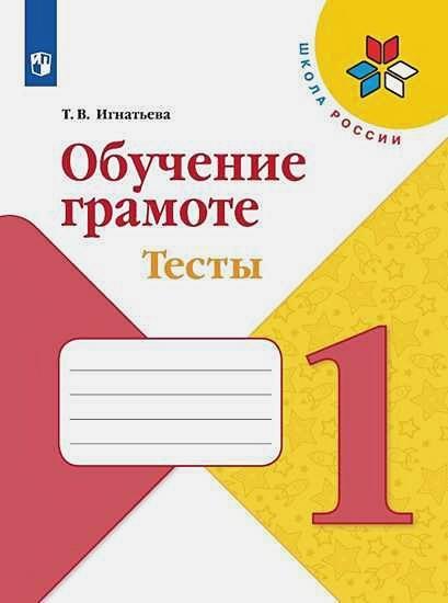 Игнатьева Т. В. - Игнатьева. Обучение грамоте. Тесты. 1 класс /ШкР обложка книги