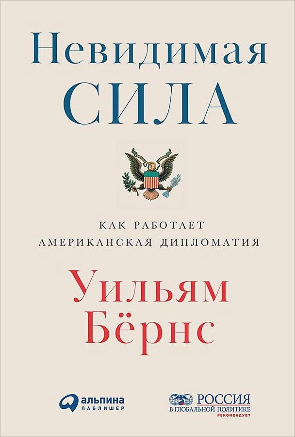 Бёрнс У. - Невидимая сила: Как работает американская дипломатия обложка книги