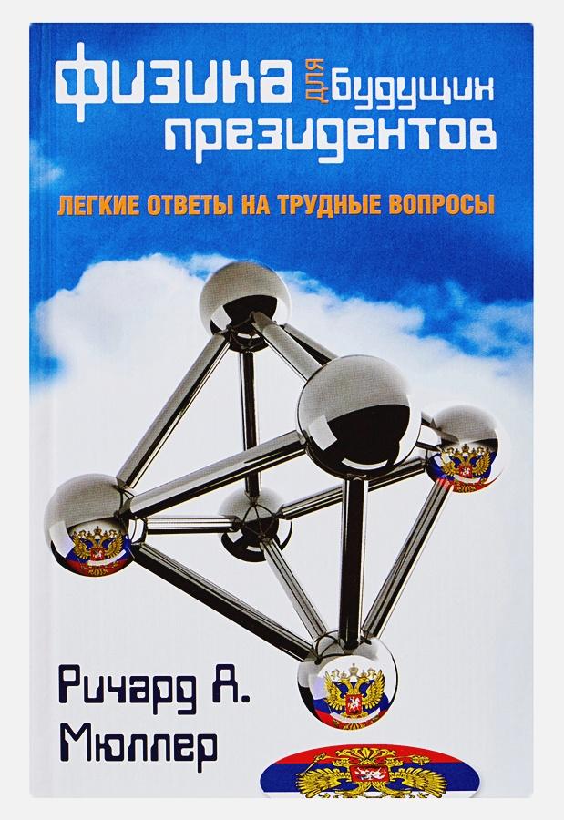 Мюллер Р - Физика для будущих президентов обложка книги