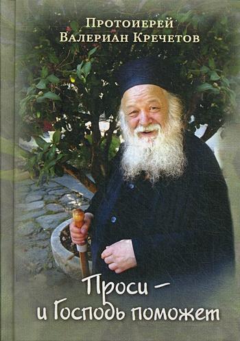Протоиерий Кречетов В. - Проси - и Господь поможет: Проповеди обложка книги