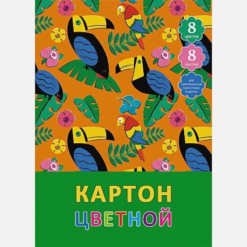 Набор цветного картона «Чудесные птицы», 8 листов, 8 цветов