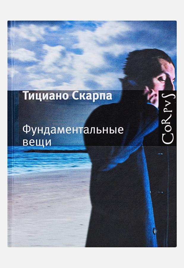 Скарпа Тициано - Фундаментальные вещи обложка книги