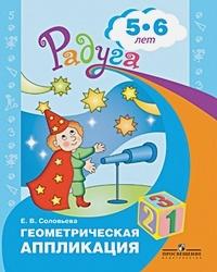 Соловьева Е.В. - Соловьева. Геометрическая аппликация. Пособие для детей 5-6 лет. (Радуга). обложка книги