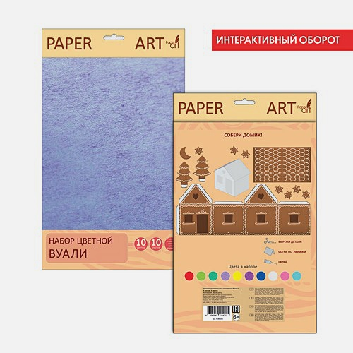 Paper Art. Палитра