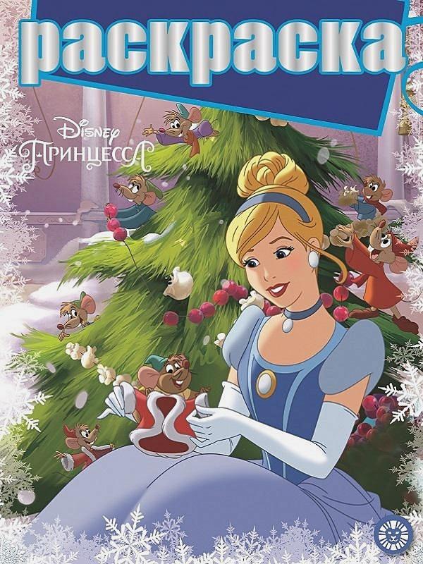 Принцесса Disney. № РГ 1901. Раскраска с глиттером