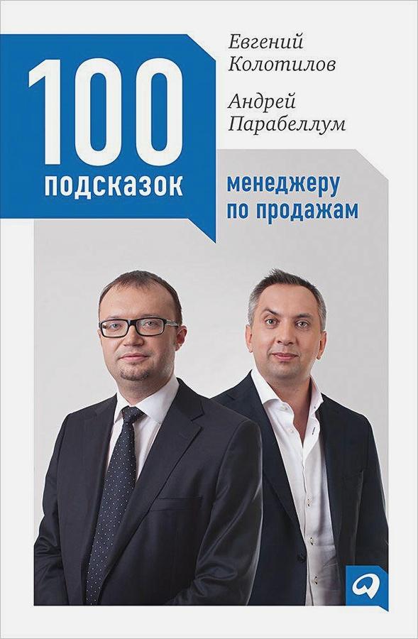 Колотилов Е. - 100 подсказок менеджеру по продажам обложка книги