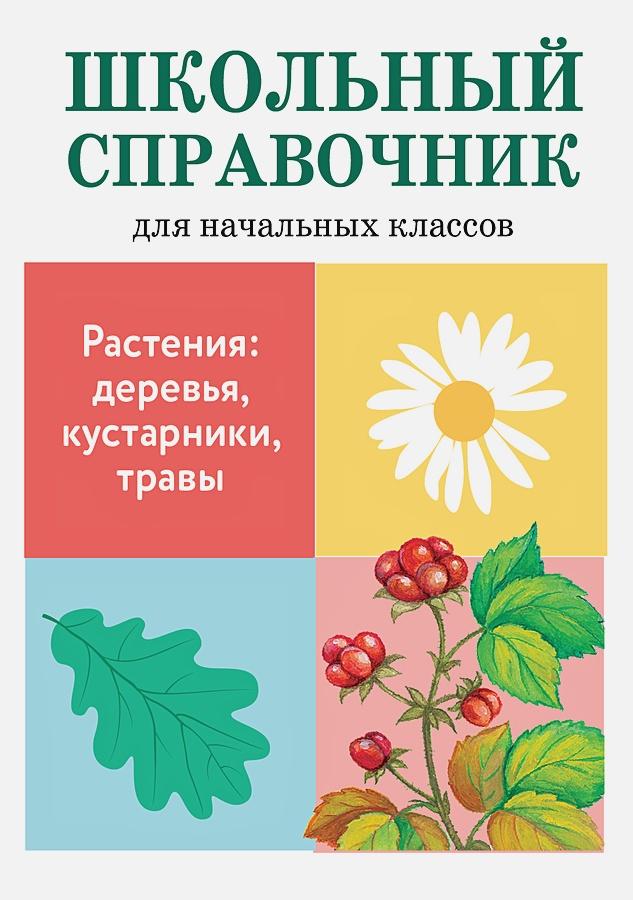 Куликовская Татьяна Анатольевн - Растения: деревья, кустарники, травы обложка книги