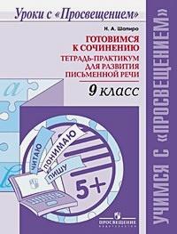 Шапиро Н. А. - Шапиро. Готовимся к сочинению. Тетрадь-практикум для развития письменной речи. 9 кл.                обложка книги