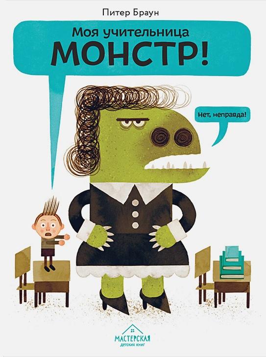 Питер Браун - Моя учительница — монстр! Нет, неправда! обложка книги