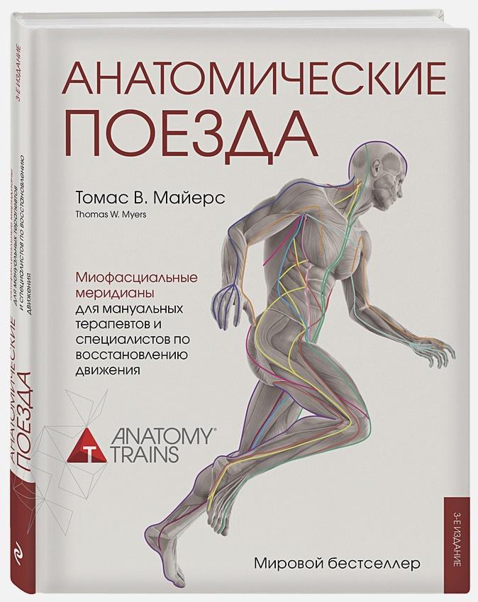 Анатомические поезда. 3-е издание Томас Майерс