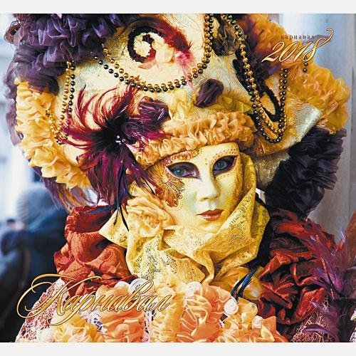 Венецианский карнавал (скрепка, 12л.)
