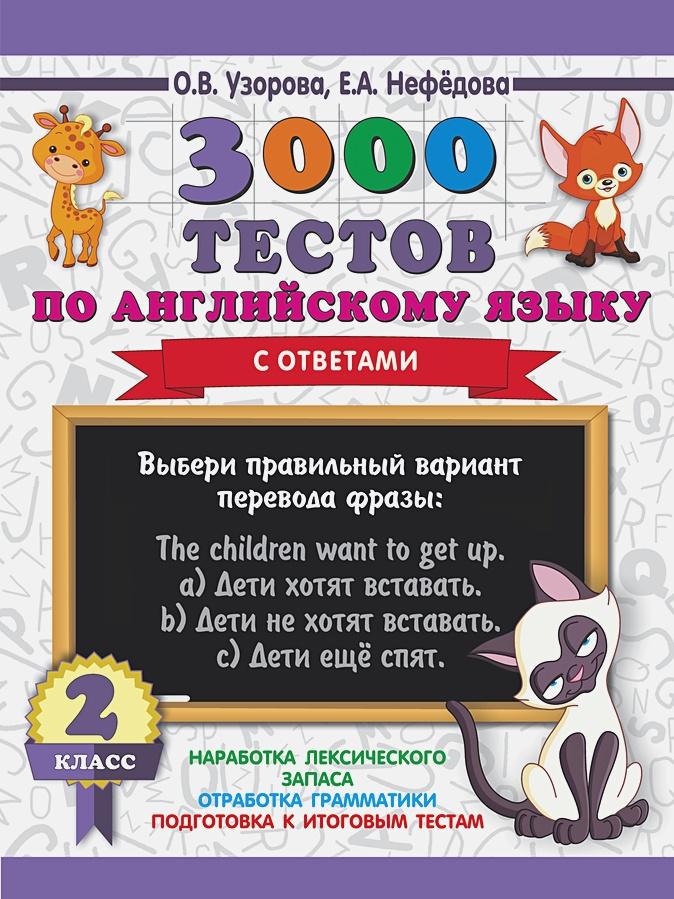 О.В. Узорова, Е.А. Нефёдова - 3000 тестов по английскому языку. 2 класс обложка книги