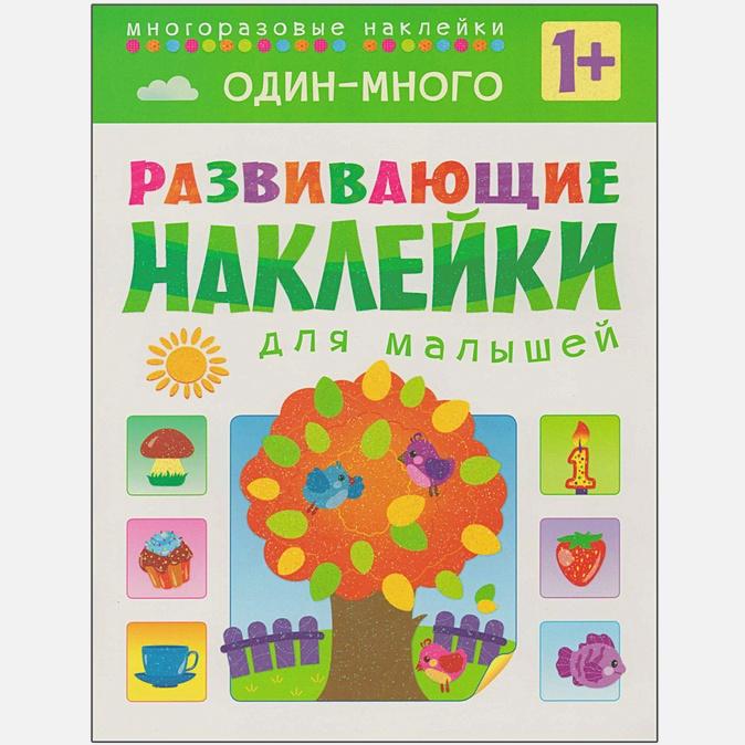 Вилюнова В. - Развивающие наклейки для малышей. Один - много обложка книги