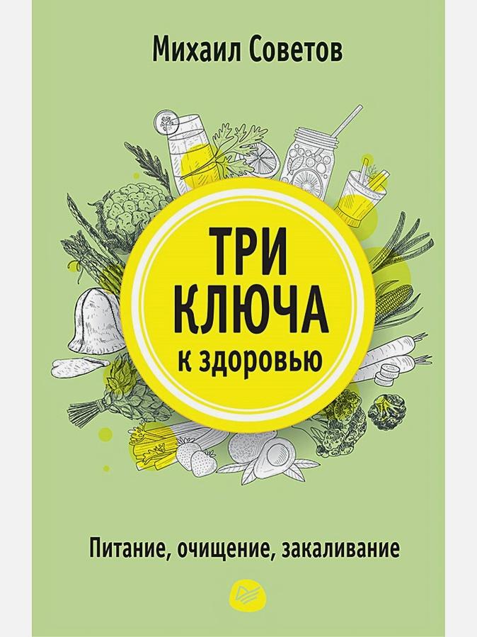 Советов М В - Три ключа к здоровью. Питание, очищение, закаливание обложка книги