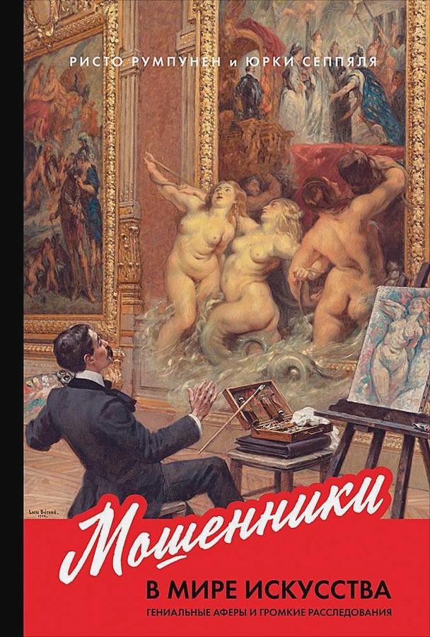 Румпунен Р.,Сеппяля Ю. - Мошенники в мире искусства: Гениальные аферы и громкие расследования обложка книги