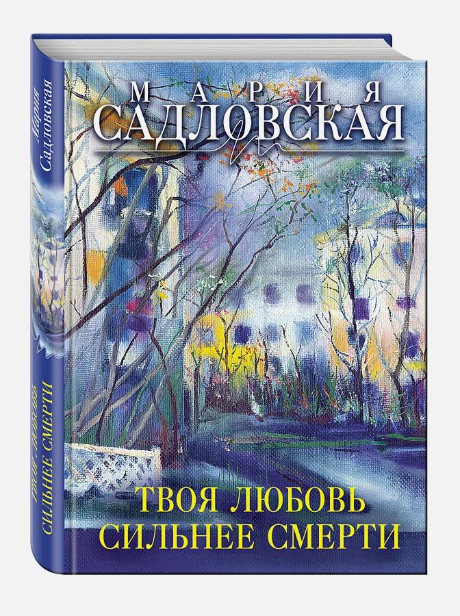 Мария Садловская - Твоя любовь сильнее смерти обложка книги