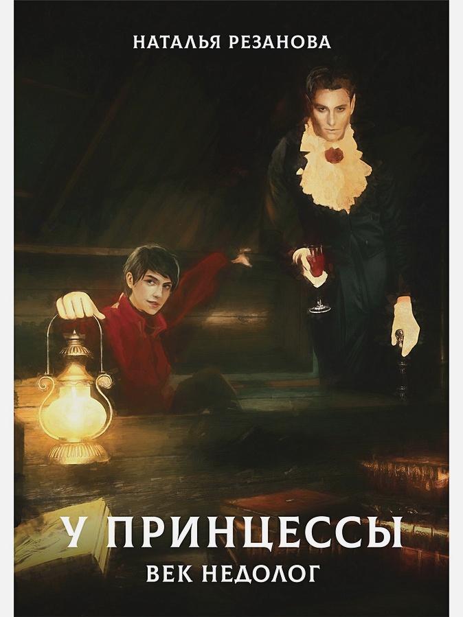 Резанова Н. - У принцессы век недолог обложка книги