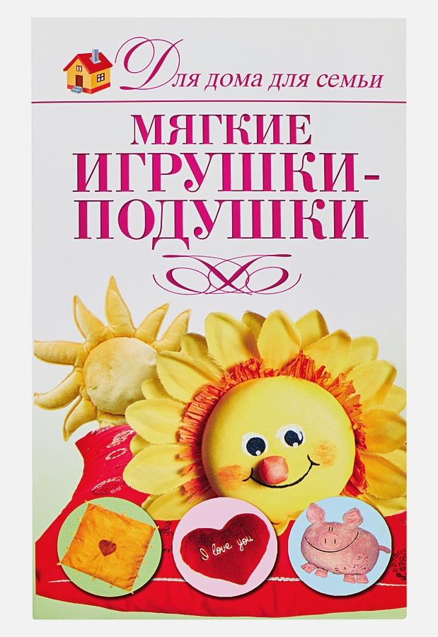 Шепелева А.А. - Мягкие игрушки-подушки обложка книги
