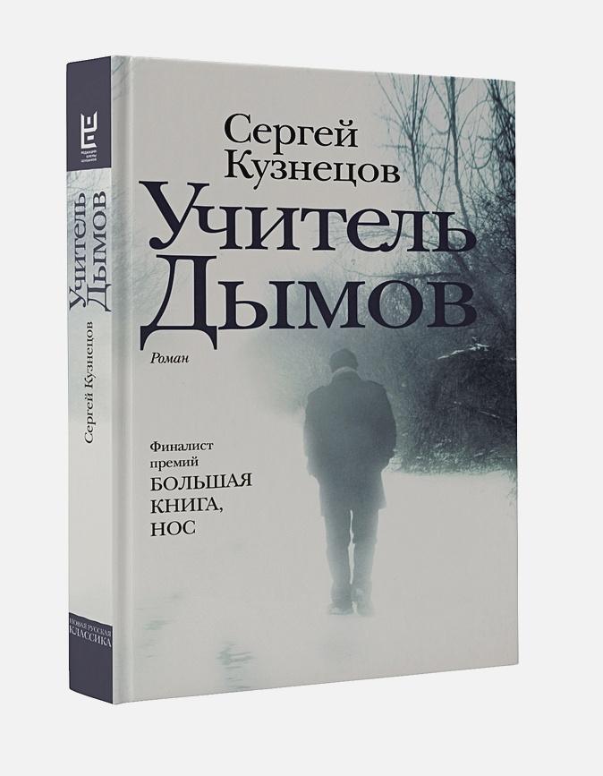 Учитель Дымов Сергей Кузнецов