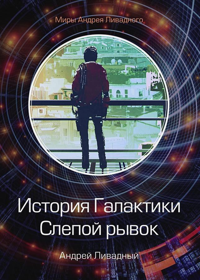 Ливадный А. - История Галактики. Слепой рывок обложка книги