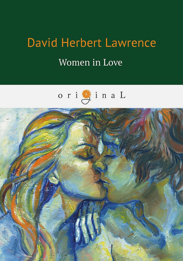 Lawrence D.H. - Women in Love = Влюбленные женщины: роман на англ.яз обложка книги