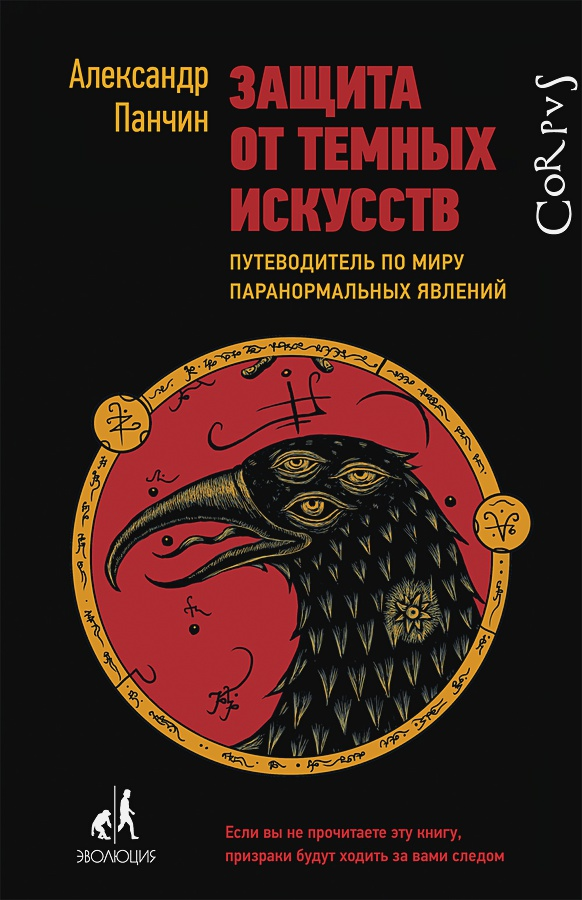 Защита от темных искусств Александр Панчин