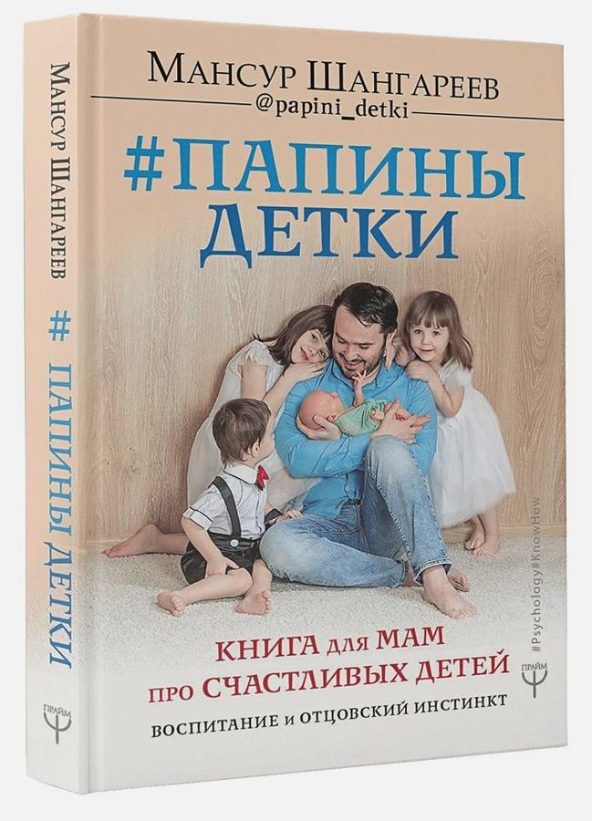 Мансур Шангареев - Папины детки. Книга для мам про счастливых детей, воспитание и отцовский инстинкт обложка книги
